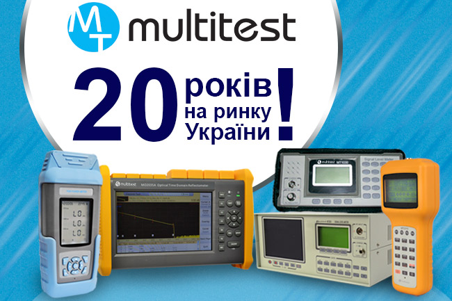 20 років MULTITEST