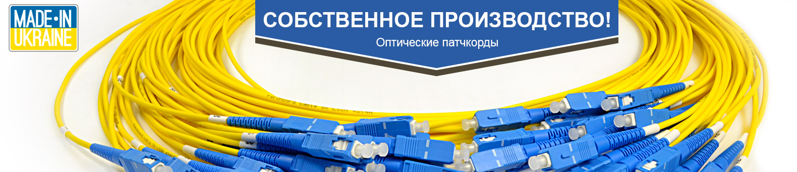 optical patch cords ukraine