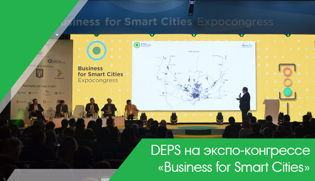 DEPS на экспо-конгрессе «Business for Smart Cities»