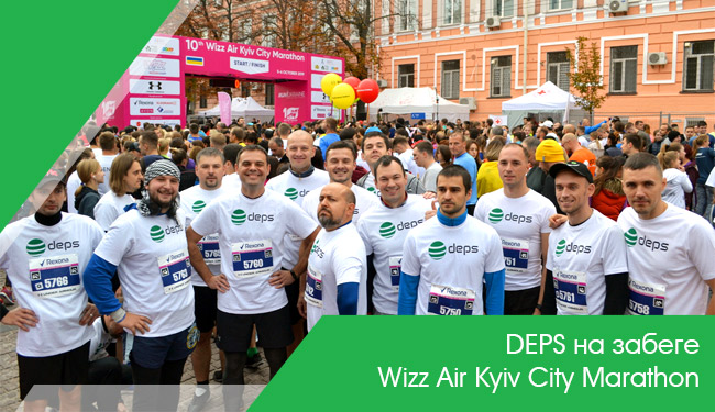 DEPS на забеге Wizz Air Kyiv City Marathon