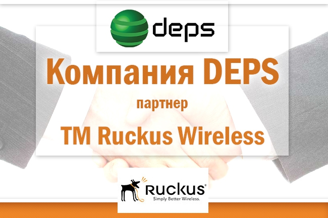 Партнерство DEPS и Ruckus Wireless