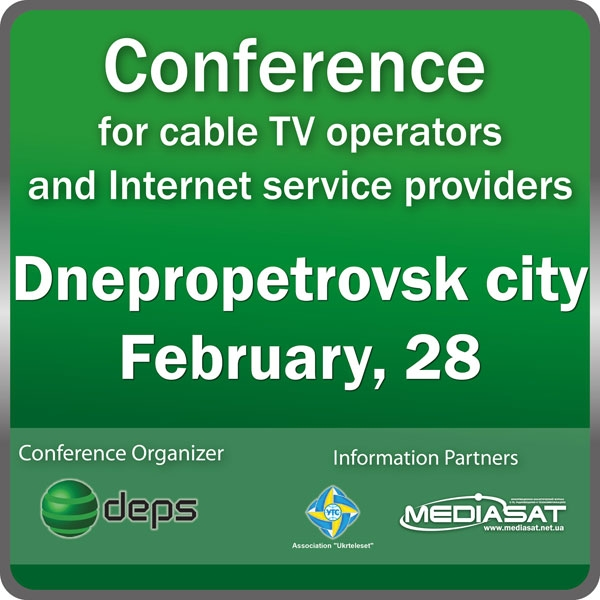Wellcome  to a conference in Dnipropetrovsk city! (Registration is completed)